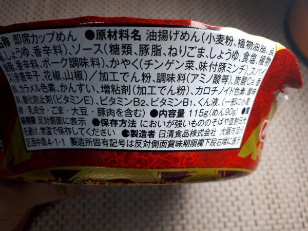 日清焼そばUFO「四川花椒香る四線 坦々焼そば」の原材料表