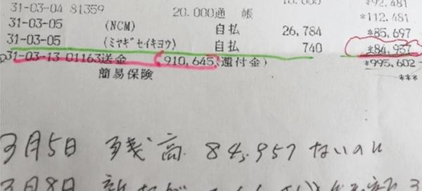 f:id:masaru-masaru-3889:20190805163849p:plain