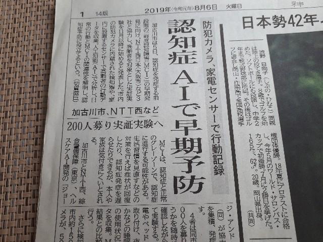 神戸新聞(2019.08.06)