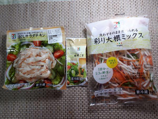 コンビネーションサラダを作る材料