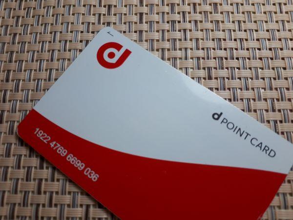 ドコモポインカードの外見