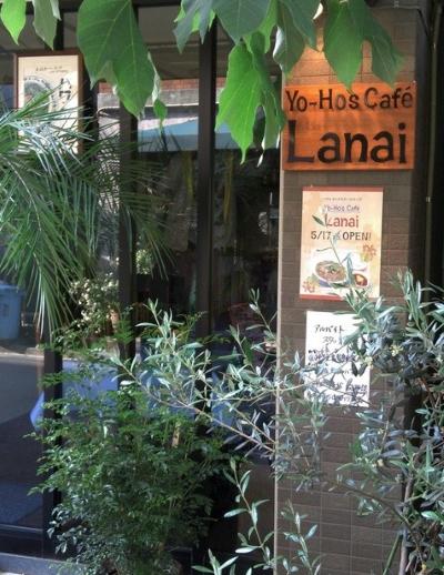 ハワイ料理 ヨーホーズカフェ ラナイの外観