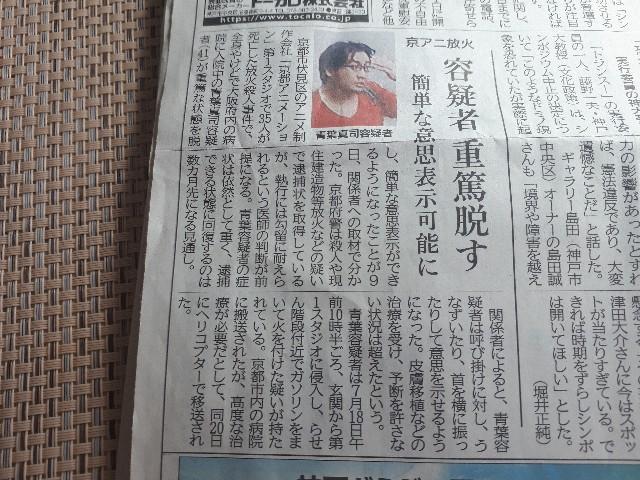 神戸新聞(2019.08.10)