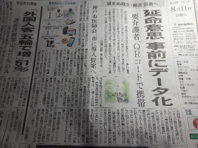 神戸新聞(2019.08.11)