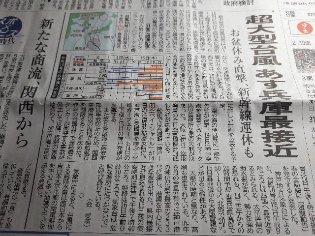 神戸新聞(2019.08.14)