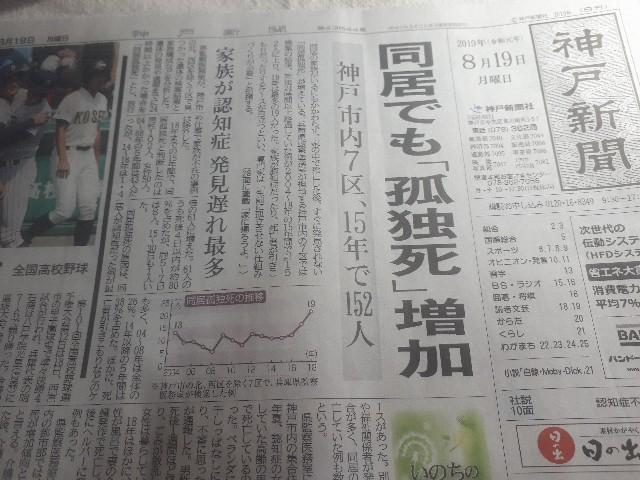 神戸新聞(2019.08.19)