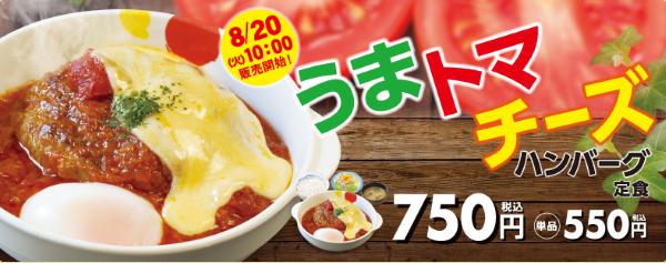 松屋「うまトマハンバーグ定食」2019のイメージ