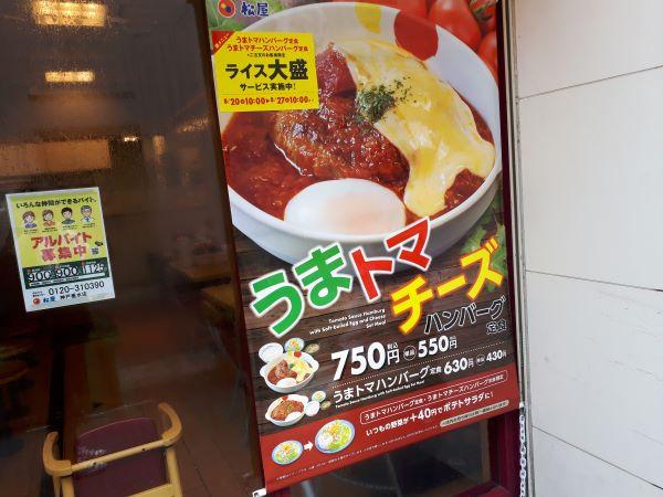 松屋本日発売「うまトマハンバーグ定食2019」のポスター
