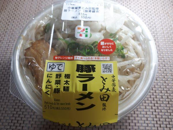 セブン「中華蕎麦とみ田監修豚ラーメン(豚骨醤油)」の外見