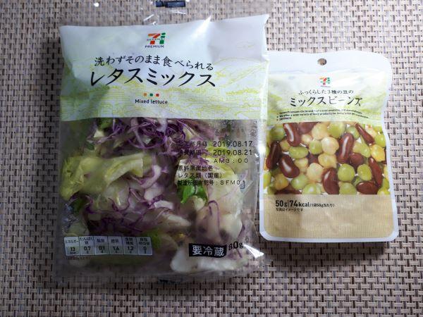 コンビネーションサラダの材料