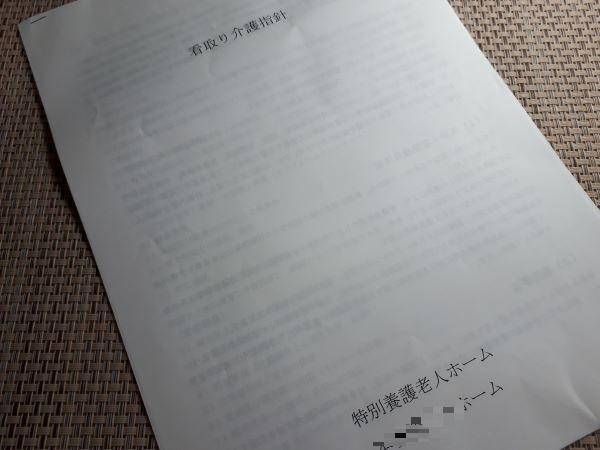 f:id:masaru-masaru-3889:20190828092131j:plain