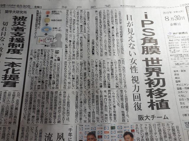 神戸新聞(2019.08.30)