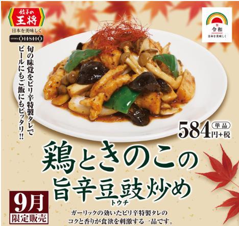 餃子の王将9月限定「鶏ときのこの旨辛豆豉炒め」のイメージ