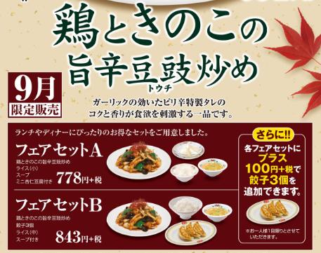 「鶏ときのこの旨辛豆豉炒め」の商品概要