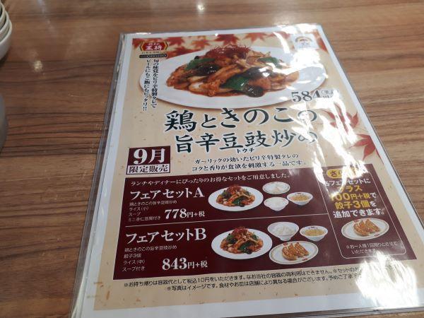 餃子の王将9月限定「鶏ときのこの旨辛豆豉炒め」の差し込みメニュー