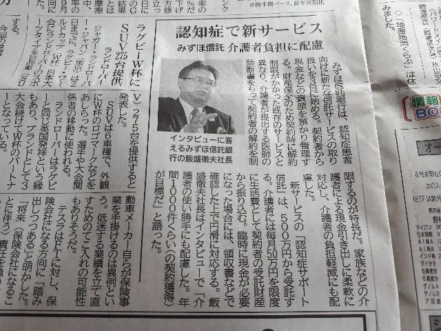 神戸新聞(2019.09.03)