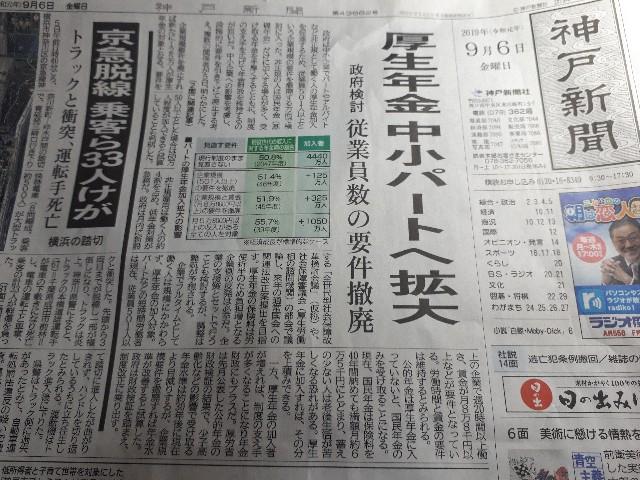 神戸新聞(2019.09.06)