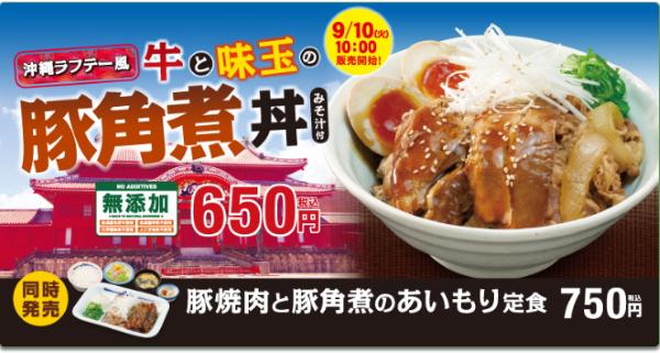 松屋本日発売「牛と味玉の豚角煮丼」のイメージ