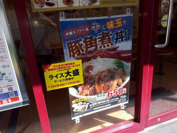 松屋本日発売「牛と味玉の豚角煮丼」のポスター