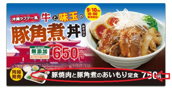 松屋本日発売「豚焼肉と豚角煮のあいもり定食」のイメージ