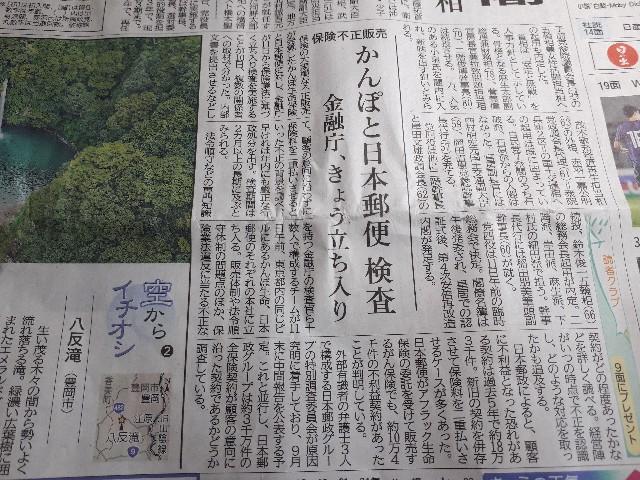 神戸新聞(2019.09.11)
