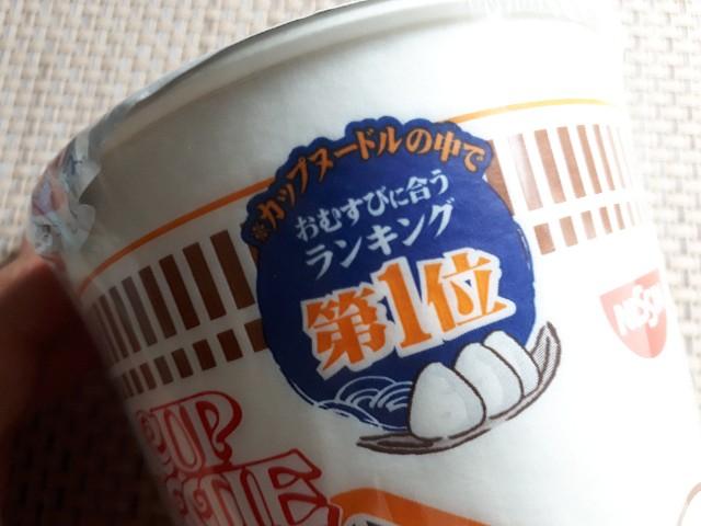 カップヌードル味噌のパッケージ