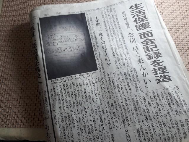 神戸新聞(2019.09.12)
