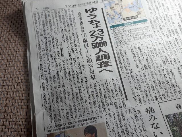 神戸新聞(2019.09.14)