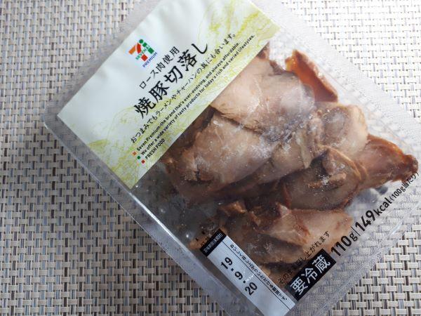 セブンイレブン「焼豚切落し」を食べているところ