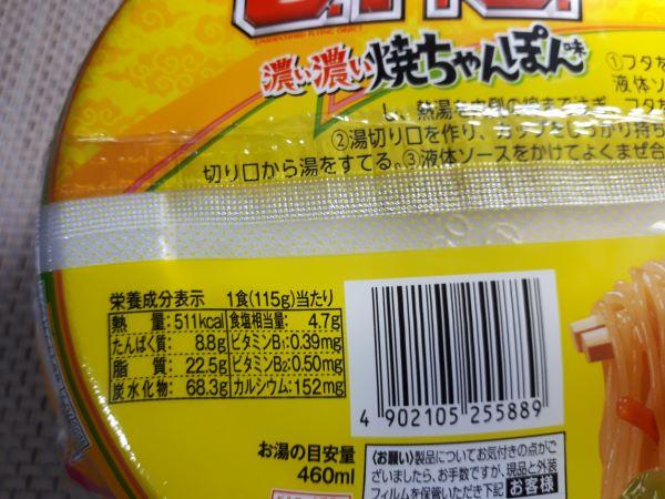日清 新発売「UFO濃い濃い焼きちゃんぽん味」の栄養成分