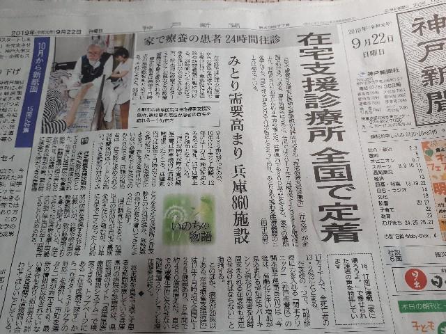 神戸新聞(2019.09.22)