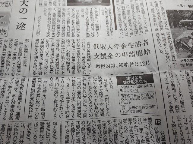神戸新聞(2019.09.23)