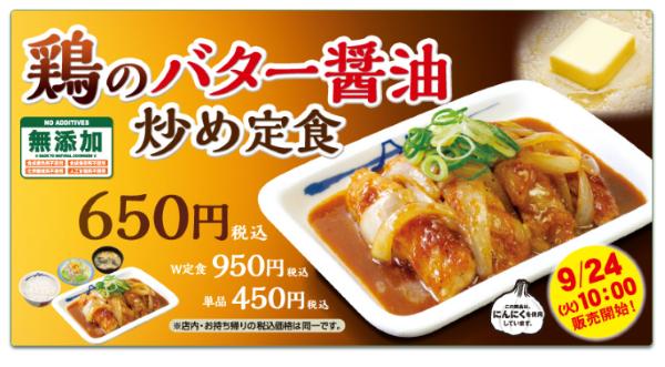 松屋「鶏のバター醤油炒め定食2019」のイメージ