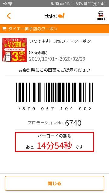 f:id:masaru-masaru-3889:20191001140124j:image