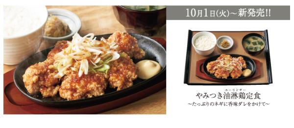 やよい軒本日発売「やみつき油淋鶏定食」のイメージ