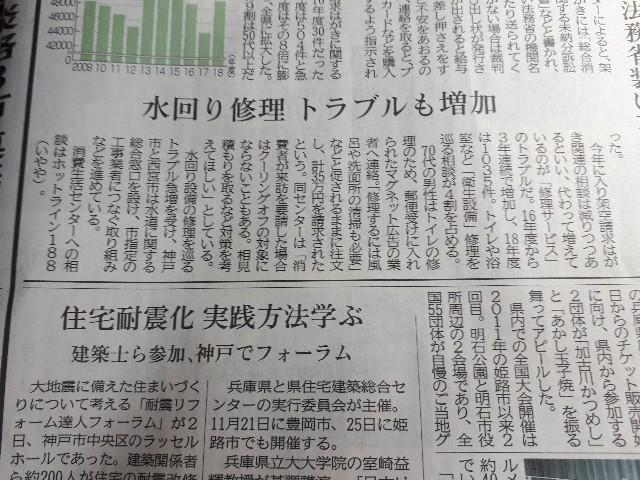 神戸新聞(2019.10.03)