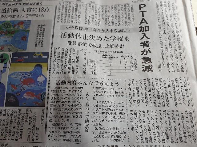神戸新聞(2019.10.05)