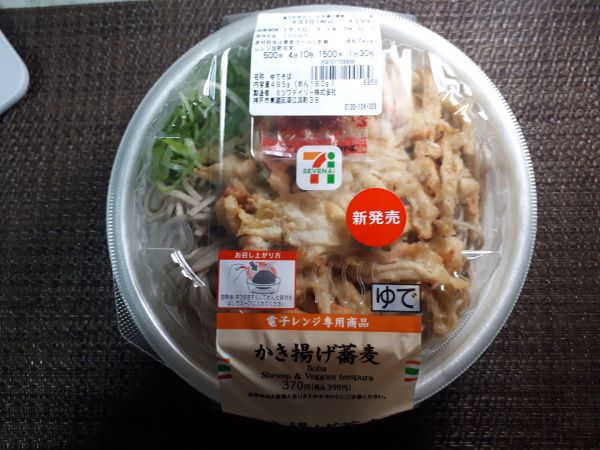 セブン「かき揚げ蕎麦」の外見