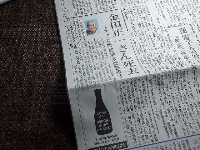 神戸新聞(2019.10.07)