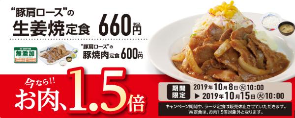そびえ立つ『豚肩ロースの生姜焼き定食』のイメージ