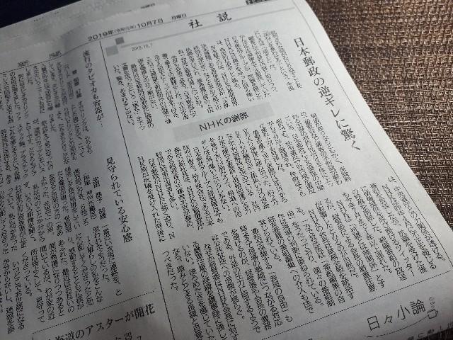 神戸新聞(2019.10.08)
