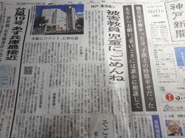 神戸新聞(2019.10.11)の紙面
