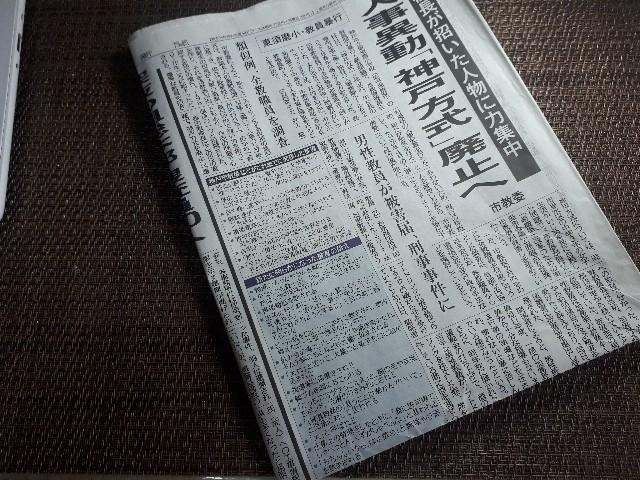 神戸新聞(2019.10.12)の紙面