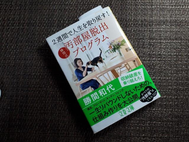 勝間和代さんの片づけに関する本