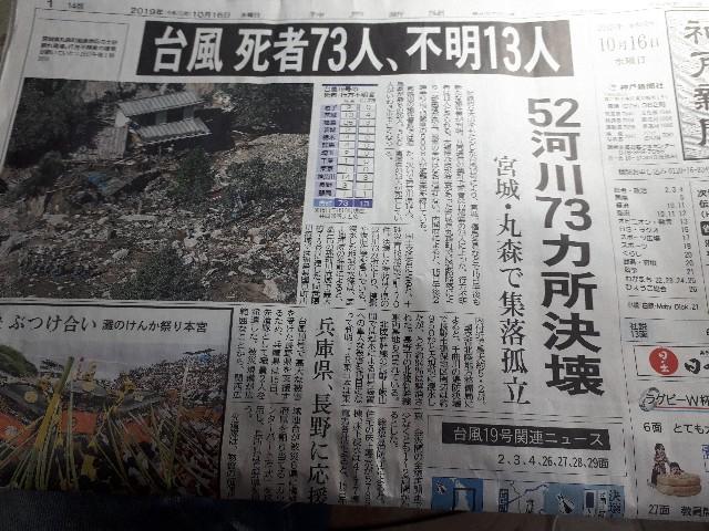 神戸新聞(2019.10.16)