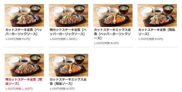「カットステーキ定食」のラインナップ