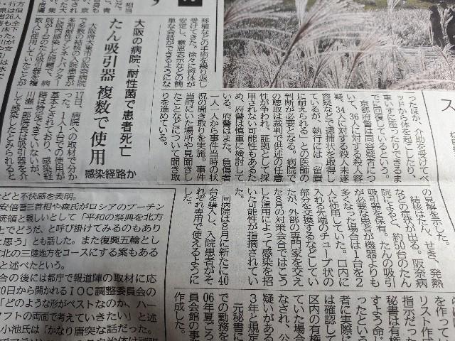 神戸新聞(2019.10.18)