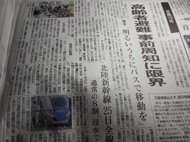 神戸新聞(2019.10.19)
