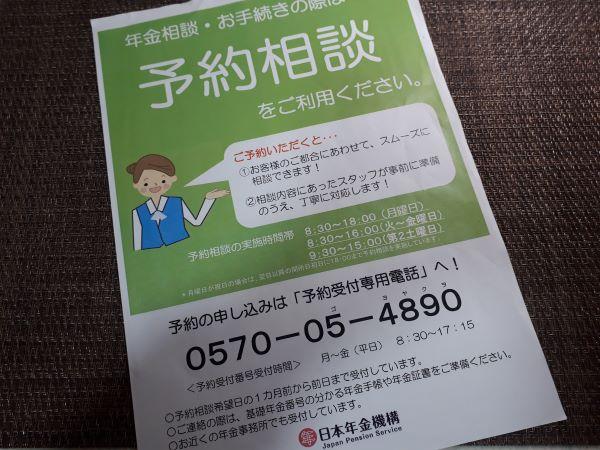 年金事務所の予約電話番号