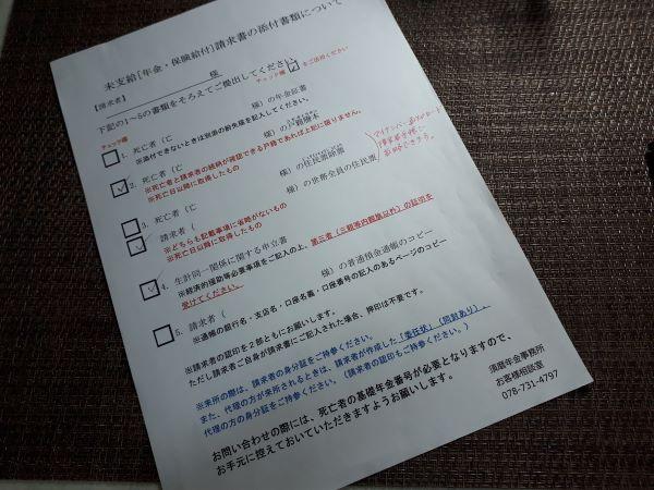 未支給年金に対する書類説明